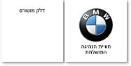 Lifestyle Shop BMW. Israel
